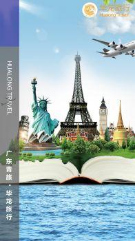 广东青旅华龙旅行·产品手册 电子书制作软件