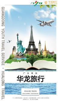 广东青旅·华龙旅行  产品手册