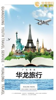 广东青旅 · 华龙旅行产品手册 电子书制作平台