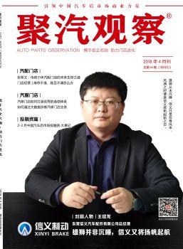 《聚汽观察》第44期宣传画册