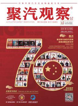 《聚汽觀察》第53期(70周年特刊),數字畫冊,在線期刊閱讀發布
