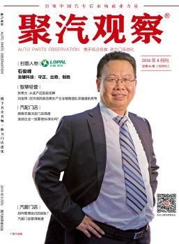 《聚汽观察》第46期电子杂志