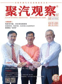 《聚汽观察》第57期(精简AR版),互动期刊,在线画册阅读发布