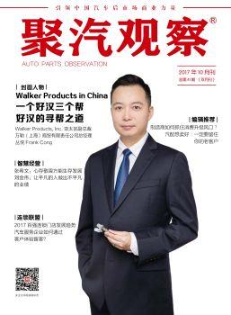 《聚汽观察》10月刊炫耀出版,互动期刊,在线画册阅读发布
