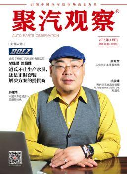 《聚汽观察》2017年4月刊