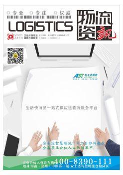 河南物流资讯电子杂志第65期(10月刊)