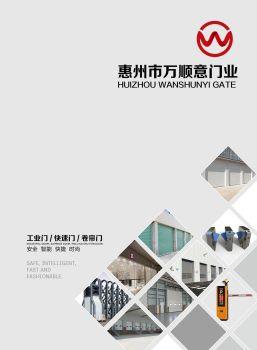 惠州万顺意门业电子画册