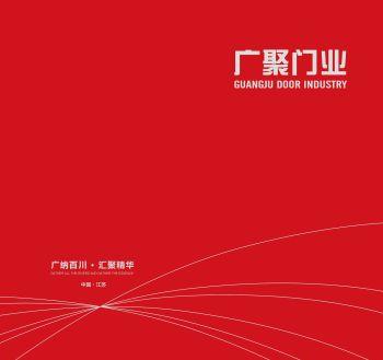 2020广聚门业电子画册