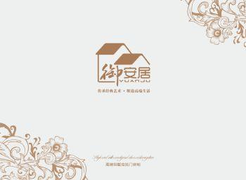 2019御安居--高端别墅庭院门定制!电子画册
