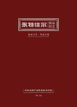 2019永特佳尔铝艺新品震撼上市!!!电子刊物