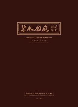 2021碧水龙庭精品铝艺震撼上市!!!电子刊物