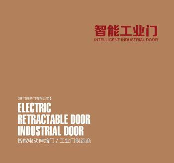 智能工业门电子画册