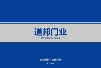 2020年道邦门业二十四版新品震撼上市!!!电子画册