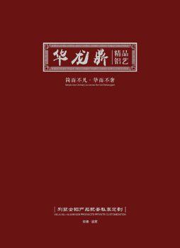 2019华龙鼎铝艺新品震撼上市!!!宣传画册