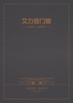 2021艾力普门窗--铝艺新品震撼上市!!!电子画册