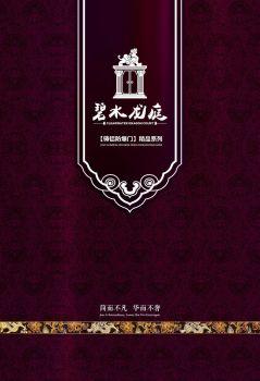 2019碧水龙庭——铸铝防爆门震撼上市!!!电子画册