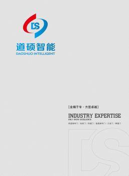 2020道硕智能电子宣传册