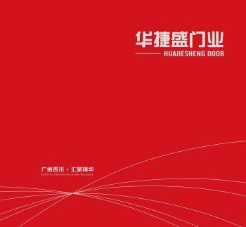2020华捷盛门业电子画册