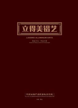 2019立德美铝艺新品震撼上市电子画册