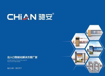 馳安 | 產品畫冊-2020,新品上市,在線數字出版平臺