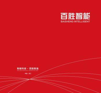 2020百胜智能电子书