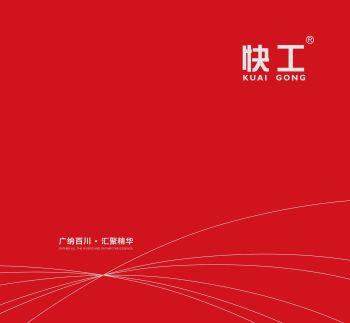 2020快工门业电子画册