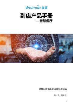 产品知识手册2018.12版本(餐厅版) 电子书制作平台