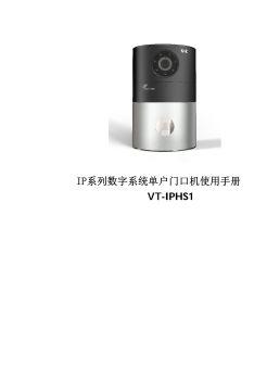 IP数字系统单户门口机使用手册_V1.1