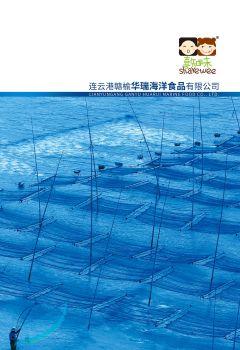 喜知味-连云港华瑞海洋食品有限公司电子画册