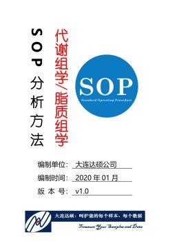 达硕SOP分析方法电子书