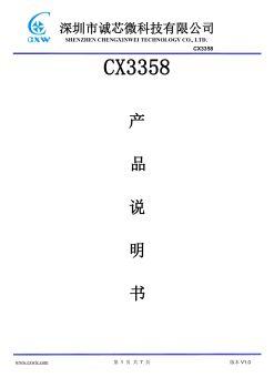 CX3358 马达驱动和锂电池充电IC二合一宣传画册