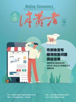 2019.10北京消费者宣传画册
