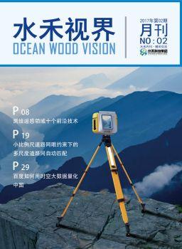 水禾视界二期,3D翻页电子画册阅读发布平台