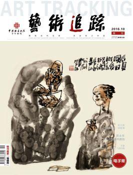 《藝術追蹤》电子版特刊——杨晓阳宣传画册