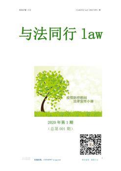 與法同行law-電子雜志--第1期-出刊3.15--主題:疫情防控法律知識普法宣傳冊