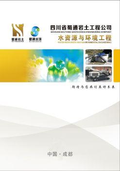 四川省蜀通岩土工程公司 ● 水资源与环境工程公司宣传册