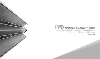 湖南柏兰室内设计有限公司项目(办公空间)电子画册