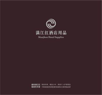 满江红  |  盛世满江红 客房艺术家电子画册