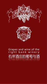 右岸酒莊葡萄與酒 電子書制作軟件