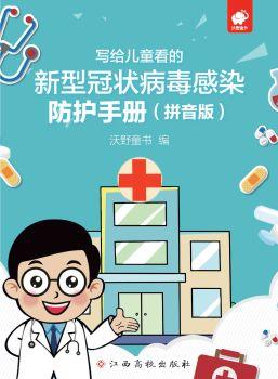 写给儿童看的新型冠状病毒感染防护手册(拼音版)  电子书制作软件
