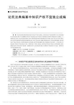 论民法典编纂中知识产权不宜独立成编_李扬电子宣传册