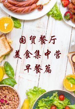 国贸餐厅美食集中营(早餐篇)电子画册
