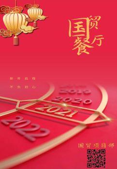 國投貿易大廈菜單1.19至1.23,翻頁電子書,書籍閱讀發布