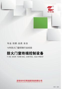 中天明終端產品冊,翻頁電子畫冊刊物閱讀發布