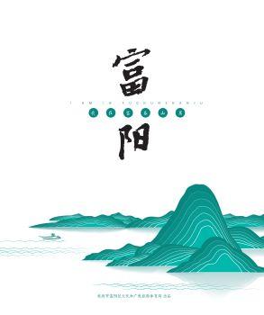 《富陽-我在富春山居》,在線數字出版平臺