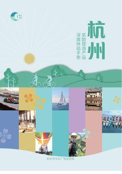 杭州奖励旅游产品深度体验手册 电子书制作软件