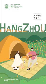 2020《杭州旅游指南》春季版日文,在線電子相冊,雜志閱讀發布