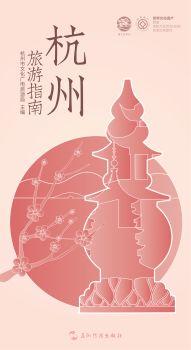 2020《杭州旅游指南》冬季版 电子书制作软件