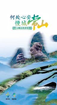 2018《常山旅游指南》电子书
