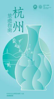 2020《杭州旅游指南》春季版繁體,在線電子相冊,雜志閱讀發布